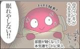 立ち合い出産で実母が付き添い…陣痛の狭間でわずかな仮眠タイミングも母のイビキで眠れなくなってしまったえみこさん(画像提供:emiko_5050)の画像