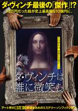 ミステリー小説みたいなノンフィクション映画『ダ・ヴィンチは誰に微笑む』11月26日、日本公開決定 (C)2021 Zadig Productions (C) Zadig Productions - FTVの画像