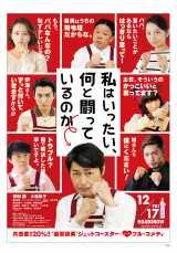 つぶやきシローの小説が原作、安田顕主演映画『私はいったい、何と闘っているのか』12月17日公開 (C)2021 つぶやきシロ ー ・ホリプロ・小学館/闘う製作委員会の画像