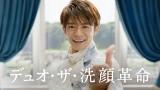 「DUO洗顔シリーズ」の新CMに出演するKing & Prince・岸優太の画像