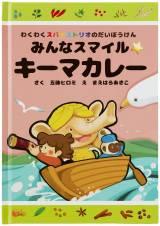 スパイス付き絵本『みんなスマイル☆キーマカレー』の画像