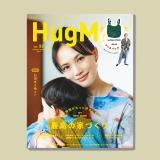 雑誌『HugMug』の表紙を親子で飾る臼田あさ美の画像