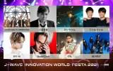 日本最大級のデジタル・クリエイティブフェス『J-WAVE INNOVATION WORLD FESTA 2021 supported by CHINTAI』タイムテーブル公開の画像
