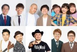 『お笑いの日』ソウドリパートはチャンピオンカーニバル(C)TBSの画像