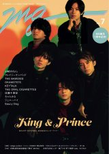 『MG』誕生1周年記念号の表紙を飾るKing & Princeの画像