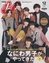 なにわ男子『CanCam』初表紙&12ページ大特集 道枝駿佑は2号連続カバーの快挙達成