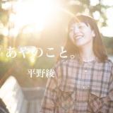 平野綾、音声SNSチャンネル開設 初回は自宅で収録「ラフな感じで良い!」