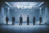 『V Land 僕たちと君たちが集う場所』オープン決定 (C)2021 Johnny&Associatesの画像