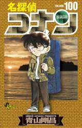 『コナン』100巻発売、連載27年で全世界累計2.5億冊突破