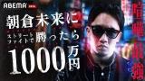 『朝倉未来にストリートファイトで勝ったら1000万円』が11月20日に延期の画像