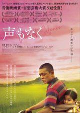 韓国映画『声もなく』2022年1月21日より、シネマート新宿(東京)、シネマート心斎橋(大阪)ほか全国で順次公開の画像