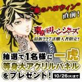 『東京卍リベンジャーズ』プレゼント企画に一虎の等身大アクリルパネル