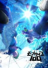 アニメ『モブサイコ100』第3期制作決定 伊藤節生・櫻井孝宏らキャストも喜び