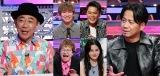 テレ東「新オーディション番組」初回ゲストにEXILE HIRO、EXILE NAOTO、3代目JSB・ELLY