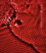 堂本剛「ミュージックDVD・BD」1位 通算1位獲得作品数はソロアーティスト歴代1位タイ【オリコンランキング】