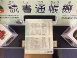 「犯罪的システムだ!」日本の図書館に拒絶された『読書通帳』が全国に普及した理由