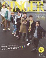 『GINGER 2021年12月号』表紙を飾るジャニーズWESTの画像
