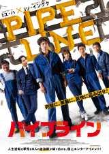韓国映画『パイプライン』2022年2月4日より全国公開 (C)2021 [CJ ENM, GOM PICTURES, M.o.vera Pictures] All Rights Reserved.の画像