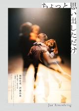 池松壮亮×伊藤沙莉主演、松居大悟監督の映画『ちょっと思い出しただけ』(2022年早春公開)東京国際映画祭用ポスタービジュアル (C)2022『ちょっと思い出しただけ』製作委員会の画像