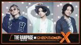 『THE RAMPAGEのオールナイトニッポンX』放送決定(C)ニッポン放送の画像