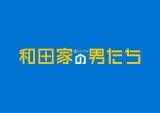 相葉雅紀主演『和田家の男たち』初回6.3%の好発進 飯テロからネットの怖さまで