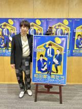 相葉雅紀主演『和田家の男たち』×いくえみ綾、SPポスターがテレ朝屋外広告をジャック