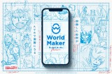 漫画ネーム制作Webサービス「World Maker」(C)SHUEISHA Inc. All rights reserved.の画像