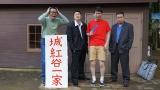 27日放送『有吉の壁』「おもしろ童話選手権」でシソンヌ親子がやってきたのは〝シルバニア″ではなく〝城紅谷″のおうち (C)日本テレビの画像