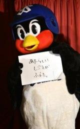 つば九郎 (C)ORICON NewS inc.の画像