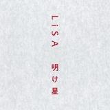 LiSA「明け星」(ソニー・ミュージックエンタテインメント/2021年10月18日配信開始)の画像
