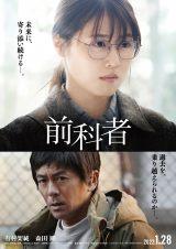 映画『前科者』(2022年1月28日公開)(C)2021 香川まさひと・月島冬二・小学館/映画「前科者」製作委員会の画像