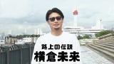 朝倉未来ならぬ横倉未来となったKis-My-Ft2の横尾渉 (C)フジテレビの画像