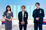 『未来王2030』に出演する(左から)高橋ひかる、田村淳、ジェシー (C)NHKの画像