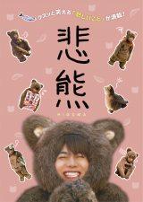 ミニドラマ『悲熊(ひぐま)』のシーズン2制作決定(C)NHKの画像