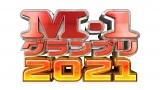 『M-1グランプリ2021』準々決勝にアキナ、モンスターエンジン、ニッポンの社長ら 関西3回戦通過の41組発表