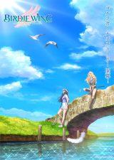 女子ゴルフテーマの新作アニメ制作決定 出演は鬼頭明里&瀬戸麻沙美 主題歌は広瀬香美