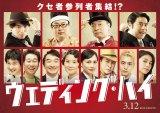篠原涼子主演『ウェディング・ハイ』中尾明慶、皆川猿時、六角精児、尾美としのりら出演