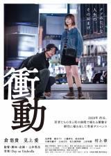 倉悠貴&見上愛、渋谷スクランブル交差点で撮影した映画ポスター