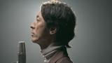 矢部浩之ソロデビュー曲「スタンドバイミー」配信開始 地元で撮影のMVも公開