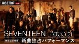 SEVENTEEN、ABEMA特別番組11・17放送決定 新曲独占パフォーマンスなど盛りだくさんの内容に