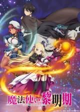 アニメ『魔法使い黎明期』来年4月放送 出演は梅田修一朗、岡咲美保、鈴代紗弓、八代拓